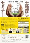 【セミナー情報】4月4日(土)土地探しセミナー