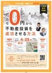 【セミナー情報】4月25日(土)不動産投資セミナー 実践編
