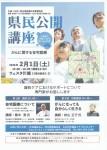 公開講座「がんに関する在宅医療」