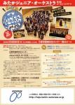 みたかジュニア・オーケストラ(MJO)第5回オータム・コンサート
