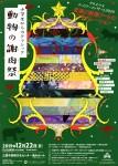 東京都三鷹市内小学校での「訪問演奏」と「クリスマスファミリーコンサート」