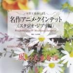 CD「風の五重奏団~名作アニメクインテット:スタジオジブリ編」リリース