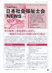 今月の専門誌(日本社会福祉士会)