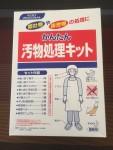 インフルエンザと感染性胃腸炎2020