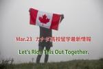 (Mar.23) コロナ・カナダ情報 - 取残される高校留学生