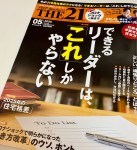 PHP研究所 ビジネス誌 『THE21』(2020年5月号)インタビュー記事掲載