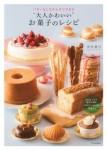 お菓子教室6月7月のお知らせ