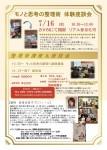 モノと思考の整理術&座談会 7月16日開催(オンライン・リアル参加OK)
