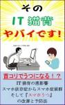 デスクワーカーや大学生は必読!Amazon電子書籍【そのIT猫背 ヤバイです!】