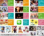 ★TO-RU監修「美人百花 com」〜 今日7/27のあなたの恋愛偏差値は