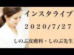 【明日渋谷駅クロスタワーラジオ生放送来てください】「こんなに良くなると思わなかった」