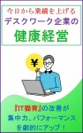 【今日から業績が上がる デスクワーク企業の健康経営】(Amazon電子書籍)