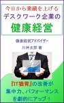 Amazon電子書籍【今日から業績が上がる デスクワーク企業の健康経営】