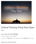 【PodCast】クリティカルシンキングと日本女性
