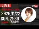次回のYouTubeライブは、  22日の日曜日21時半からです。  宜しくお願いします。