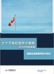 留学の仕組みはわかりませんが、高2からカナダに留学したいです