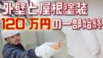 一級塗装技能士が施工する外壁塗装120万円の各工程。