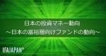 日本の投資マネー動向~日本の富裕層向けファンドの動向~