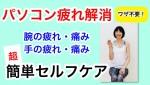 【動画アップ!】ワザいらずの超カンタン腕のねじれ取り法