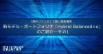 <新モデル・ポートフォリオ>  「Hybrid Balanced+α」のご紹介―その1