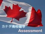 〈カナダ高校留学アセスメントテスト〉提供開始