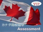 〈カナダ高校留学アセスメントテスト〉が焙り出すエージェントの悪徳商法