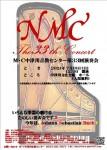 M・C中津川音教センター 第33回演奏会を終えて