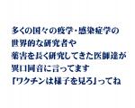 だったら一体何の為のワクチン?滋賀県ワクチン接種後30人感染「打てば感染しないは幻想認識」