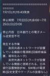 日本銀行が22日から4日間ネットワーク機器を停止し、27日には量子コンピュータも稼働!?