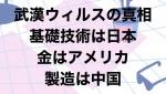 このコロナプランデミックを引き起こす事に協力した首謀者の中に、日本政府が含まれていない訳がない