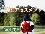 小学生のための英語アセスメントテスト[カナダ基準]