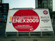 ENEX 2009 地球環境とエネルギーの調和展