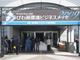 びわ湖環境ビジネスメッセ2009に行ってきました!