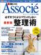日経ビジネスアソシエに掲載されました