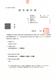板橋区徳丸と大原町の住まい/長期優良住宅認定を取得