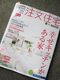 本日発売、東京の注文住宅 2010春夏号に弊社掲載