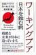●【ワーキングプア】来るべき未来の為に!1/2