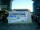 エコプロダクツ2009環境展示会