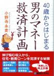 『40歳からはじまる男のマネー救済計画』(秀和システム刊)