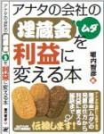 アナタの会社の埋蔵金(ムダ)を利益に変える本:日刊工業新聞社