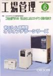 日刊工業新聞:月刊誌「工場管理」長期連載コラム