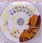 DVD教材 「二代目経営者のための埋蔵金発見講座」