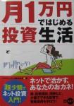 『月1万円ではじめる投資生活』(ディーアート刊)