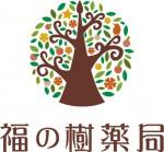 漢方専門薬局のロゴ