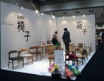 東京ビックサイト『インテリアライフスタイルリビング展』