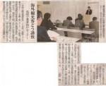 研修・セミナー: 2005年11月9日 鳥羽商工会議所様