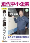 近代中小企業「企業ドクターの赤字企業診療日誌」好評連載中!