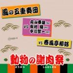 CD「動物の謝肉祭~風の五重奏団」ジャケット