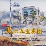 CD「風の五重奏団~17のヴァリエーション」ジャケット