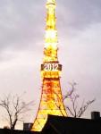 さあ、2012年が開幕です!